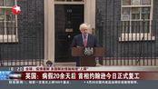 英国:病假20余天后 首相约翰逊今日正式复工