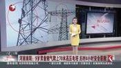 视频 河南南阳: 9岁男童赌气爬上70米高压电塔 历时4小时安全获救