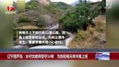 辽宁葫芦岛:乡村女教师坚守14年 为防蛇每天带木棍上班