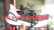 阿迪旗舰店为什么总打折?最新科技跑鞋UltraBoost19开箱上脚测评?值不值得买?