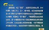 [广西新闻]  自治区纪委通报5起违反中央八项规定精神问题