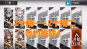 【明日方舟】59区合约挑战4:两个精一+两个精二低配(大概)