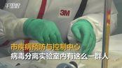 """【湖北】实拍!他们与""""魔鬼""""""""零距离""""打交道 精确检测每一个病例样本核酸显性"""