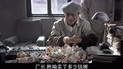 杨寿山为捐款的事着急上火,尚铁龙拿着自制的花生蘸来探望