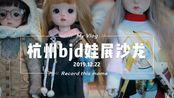 【鸭鸭酱vlog1】12.22杭州bjd娃展沙龙,dp逛展看到好多神仙娃娃!
