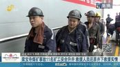 梁宝寺煤矿事故1名矿工安全升井 救援人员还原井下救援实情