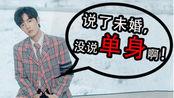 【博君一肖】严谨一点!说了未婚,没说是单身啊喂!(结尾有惊喜!)
