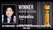 奥卡菲娜凭影片《别告诉她》获奖,成首个金球奖亚裔影后