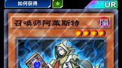 《游戏王:决斗链接》新组的灵剑召唤拿来耍