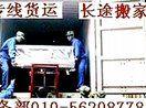 北京-贵州省【北京到贵州安顺货运专线异地搬家56208778北京至贵州安顺货运公司】
