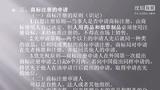 自考经济法第五章 工业产权法 章节小结(三节)