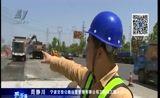 """[看看看]后续报道:""""桥头跳车""""改造进行时 一个月成功整治桥梁70座"""