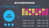 六西格玛统计038 - 非参数单样本中位数 - 符号秩检验(Signed Rank Test)