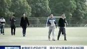 教育部正式回应江苏、湖北2016高考招生计划问题 160515 新闻空间站—在线播放—优酷网,视频高清在线观看