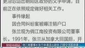 俏江南董事长张兰申请退出政协 已提交书面申请[财经中间站]