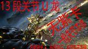 [WF]13段无紫卡关节U龙,有救赎者,绝路就行!!!