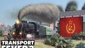 狂热运输2:СССР ЖД (苏联铁路)