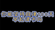vlog 09 100天读书打卡计划第7天,依然是《游戏化实战》精读,最后一部分!依然全程颅内高潮,顿悟不断!