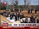 日本:又有一名中国公民被确认遇难 [东方午新闻]