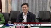 襄阳:校市合作打造区域性农业科技创新平台
