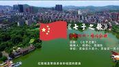 《郴州市首届少年红歌大奖赛》苏仙赛区 红歌宣传片