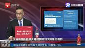 武汉新增615例,湖北全省新增349例?官方权威解释来了