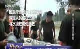 [热线12]热线关注 河北唐山:水库开闸放水 4人遇险被困