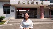郴州市安仁县图书馆推荐书微视频 、 祖国在我心中