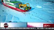 """[今日环球]深圳:""""雪龙2""""号向公众开放参观"""