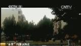 """[第一时间]河北唐山:""""不强迫""""的家校通 不办不知道作业"""