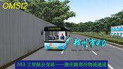 【MT.】巴士模拟2(OMSI2)#94 郑州市V4.0 303路|驾驶豆眼公交ZK6126HGC