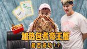 用自主火锅的加热包来将10斤的帝王蟹能煮熟吗?老外对中国黑科技直接懵逼