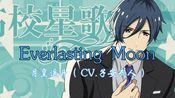 【高校星歌剧】月皇遥斗 ( CV.子安武人 )-《Everlasting Moon》
