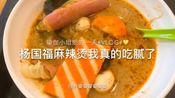 美食vlog:杨国福麻辣烫我真的吃腻了