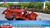 辽宁铁岭:62岁老人自己动手打造木制的老爷车