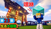 【XY小源 我的世界】1.12.2版生活大冒险 第2季 第23期 中式大门