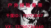 户外探险黑帝 2020-03-05 第8期 深夜12点废墟学校玩笔仙(中) 未满十八岁禁止观看【超级高能】