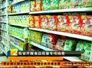 云南省开展食品质量专项抽查(都市条形码20100222)(2)