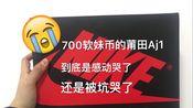什么样的莆田Aj1居然卖700?闻了一下却是正品的气息?