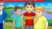 汤姆索亚历险记, 睡前故事 童话故事 儿童故事 故事 中文童话
