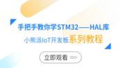 【STM32单片机学习】白嫖单片机教程——手把手带你学习STM32L系列单片机(HAL库)