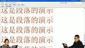 兄弟连新版 CSS视频教程 5 CSS的样式选择器(下)
