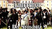 Der Freischütz ● Jgerchor[魔弹射手猎人合唱][德国歌剧歌曲][+英语歌词]