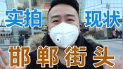 实拍邯郸街头防疫有多硬核,预防新冠状病毒,我们应该做些什么?