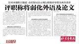 北京青年报:评职称将弱化外语及论文[北京您早]