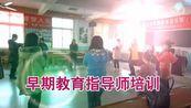 唐山早教中心【早期教育指导师】培训课程