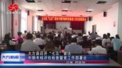 """大方县召开""""七五""""普法中期考核评估检查督查工作部署会"""