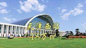 打卡地标:天津市红桥区京沪高铁,天津西站高铁站、公路客运西站