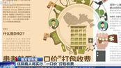 """南方都市报:住院病人将实行""""一口价""""打包收费——深圳成为国家DRG收付费改革试点"""