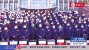 正月15深夜青岛再次组建援助湖北医疗队260余名医护人员出征